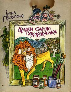 Ірина Прокопенко - Фарби старого художника