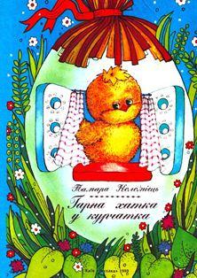 Тамара Коломієць - Гарна хатка у курчатка