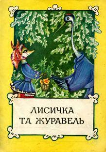 Лисичка та журавель