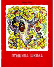 Василь Вітка- Пташина школа (вірші про птахів)