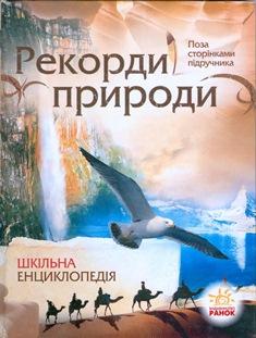 Шкільна енциклопедія - рекорди природи