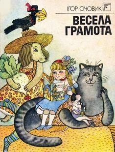 Ігор Січовик - Весела грамота
