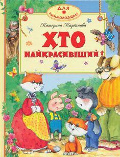 Катерина Карганова - Хто найкрасивіший