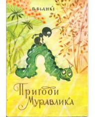 Віталій Біанкі - Пригоди Муравлика