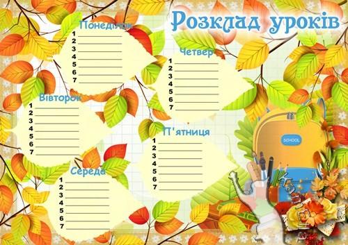 Розклад уроків - золота осінь psd