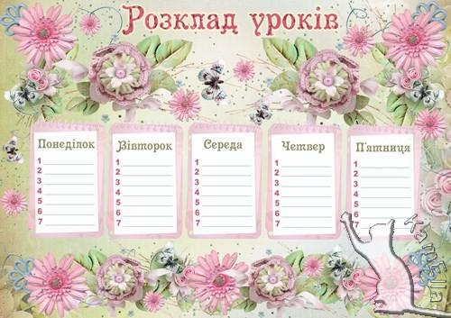 Розклад уроків - ніжні квіти