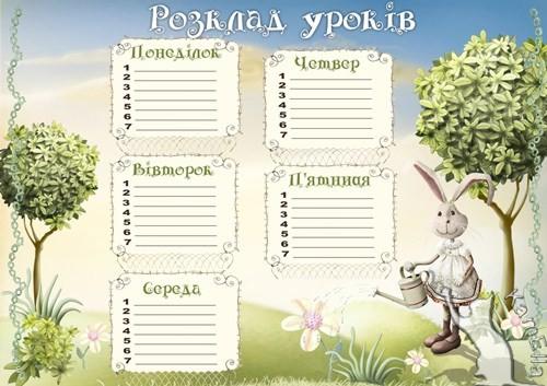 Розклад уроків - Весняний зайчик
