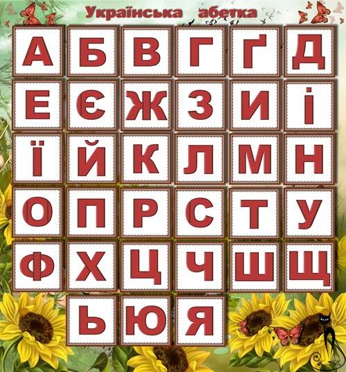 Українська абетка