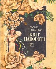 Квіт папороті