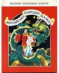 Китайські народні казки