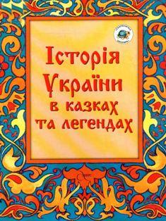 Iсторiя України в казках i легендах