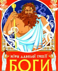 Дитяча енциклопедiя ''Мiфи та легенди народiв свiту''