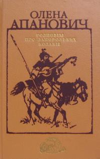 Розповіді про запорозьких козаків