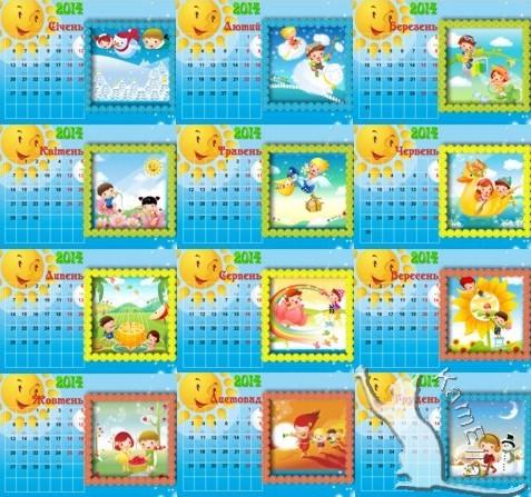 Дитячий календар на 12 місяців 2014 рік