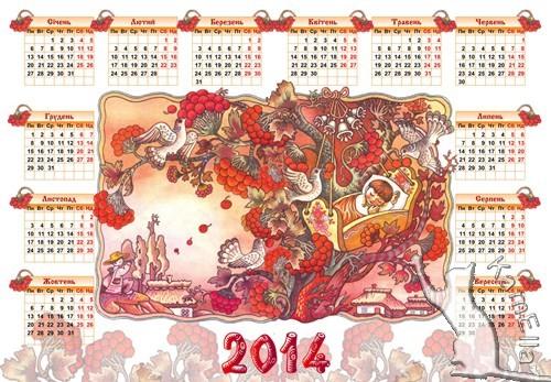 Дитячий український календар на 2014