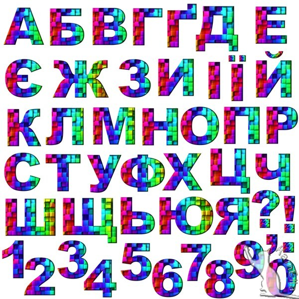Український алфавіт веселковий