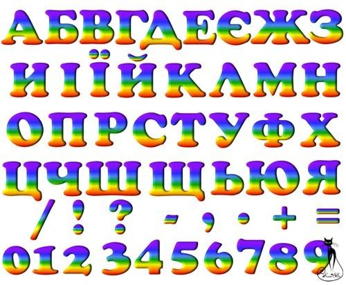 Райдужні букви українського алфавіту psd