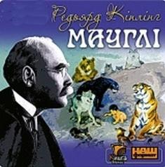 Мауглі