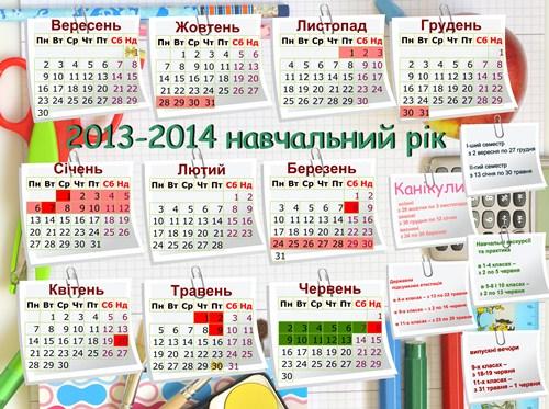 Шкільний календар на 2013-2014 н.р.