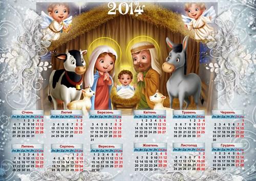 Різдвяний календар на 2014 рік