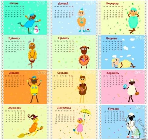 Календар на 12 місяців 2015 рік - Щаслива овечка
