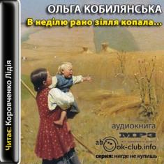 Ольга Кобилянська - У неділю рано зілля копала