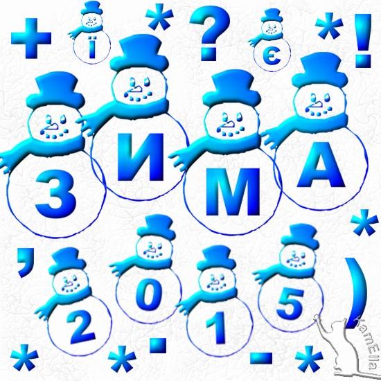 Український алфавіт - Сніговики