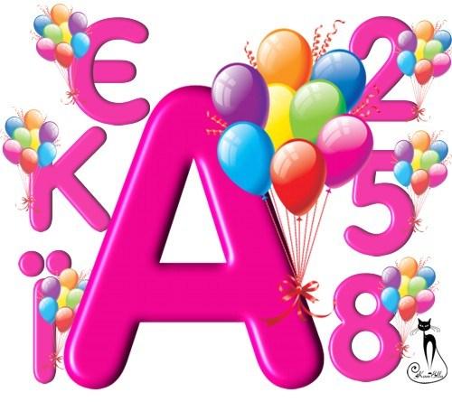 Букви і цифри з кульками psd