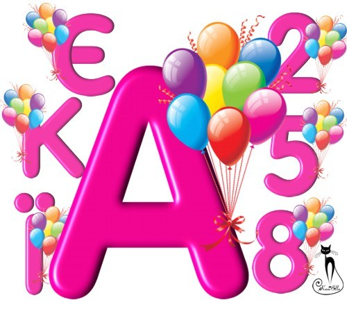Букви і цифри з кульками