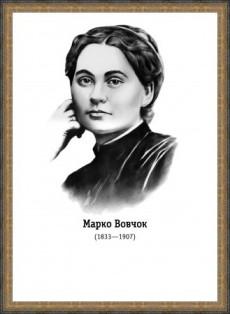 Марко Вовчок - Сестра
