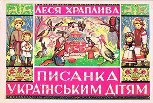 Леся Храплива - Писанка українським дітям