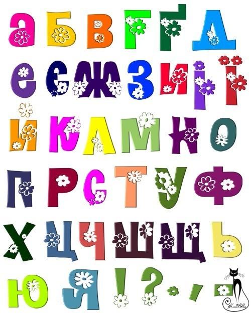 Квітковий український алфавіт psd