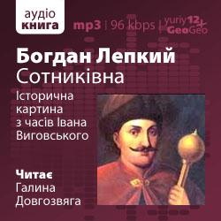 Богдан Лепкий - Сотникiвна