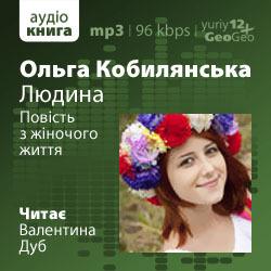 Ольга Кобилянська - Людина
