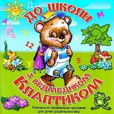 До школи з ведмедиком Клаптиком
