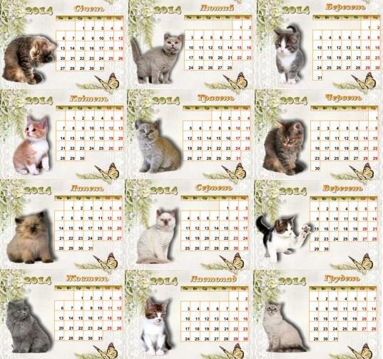 Календар на 12 місяців 2014 рік з котиками