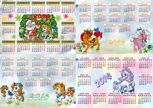 Календарики на 2014 рік з кониками