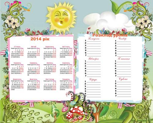 Дитячий календар на 2014 рік