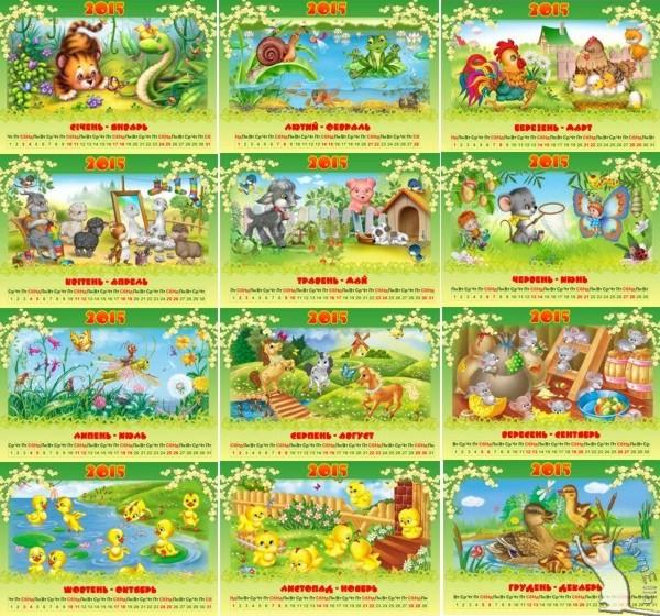 Дитячий календар на 12 місяців 2015 рік