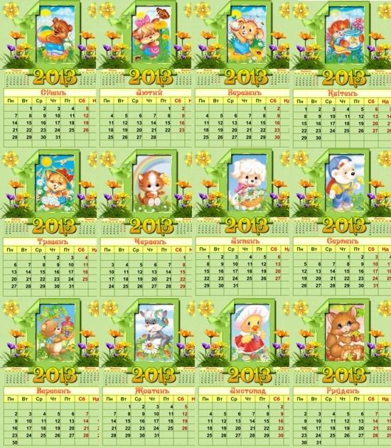 Календар на 12 місяців 2013 рік