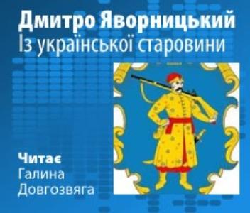 Дмитро Яворницький - Із української старовини