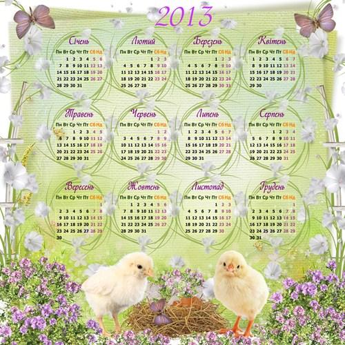 Календар на 2013 рік - Весняний