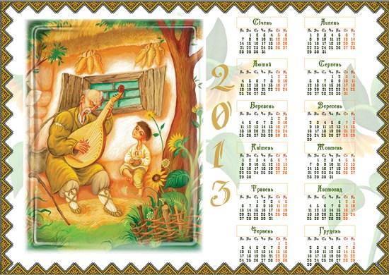 Календар на 2013 рік - Кобзар
