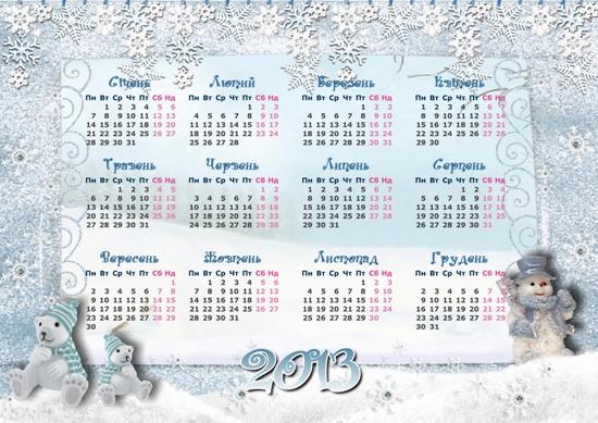 Дитячий календар сніжний на 2013 рік