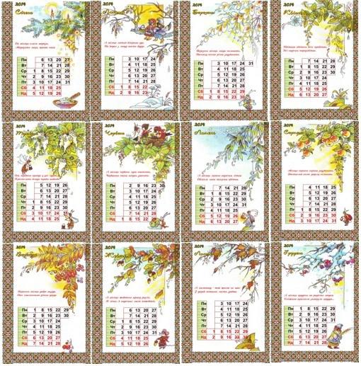 Календар на 2014 рік - 12 місяців