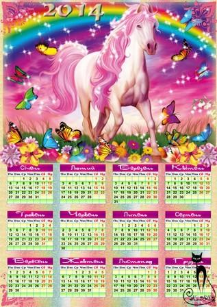 Дитячий український календар на 2014 рік - Райдужний
