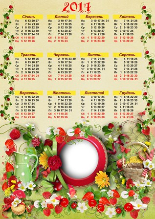 Календар-рамка на 2014 рік - Суниці
