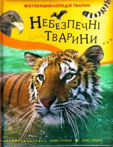 Женев'єв де Беккер - Небезпечні тварини