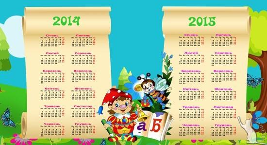 Календар на 2014-2015 роки