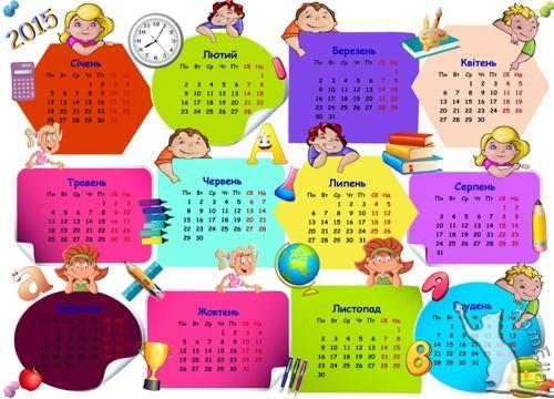 Дитячий календар на 2015 рік